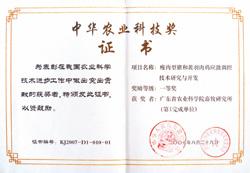 中华农业科技奖一等奖