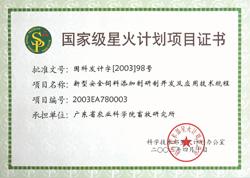 国家级星火计划项目奖
