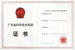 广东省万博manbetx官网客户端下载奖励一等奖